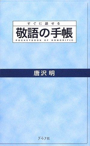 敬語の手帳の詳細を見る