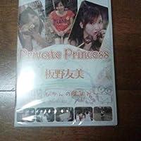Private Princess 大島麻衣 板野友美 河西智美