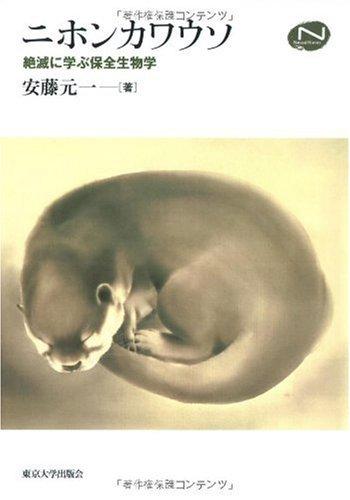 ニホンカワウソ―絶滅に学ぶ保全生物学 (National History Series)