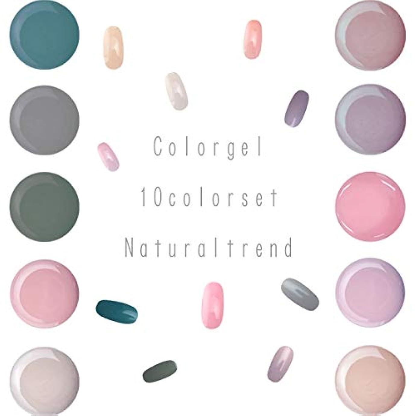 シロクマ裁量飼いならすNaturalTrend ジェルネイル 10色セット カラージェル カラージェルセット ジェルセット (Dセット)