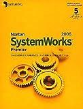 【旧商品】ノートン・システムワークス 2006 プレミア 5ユーザー