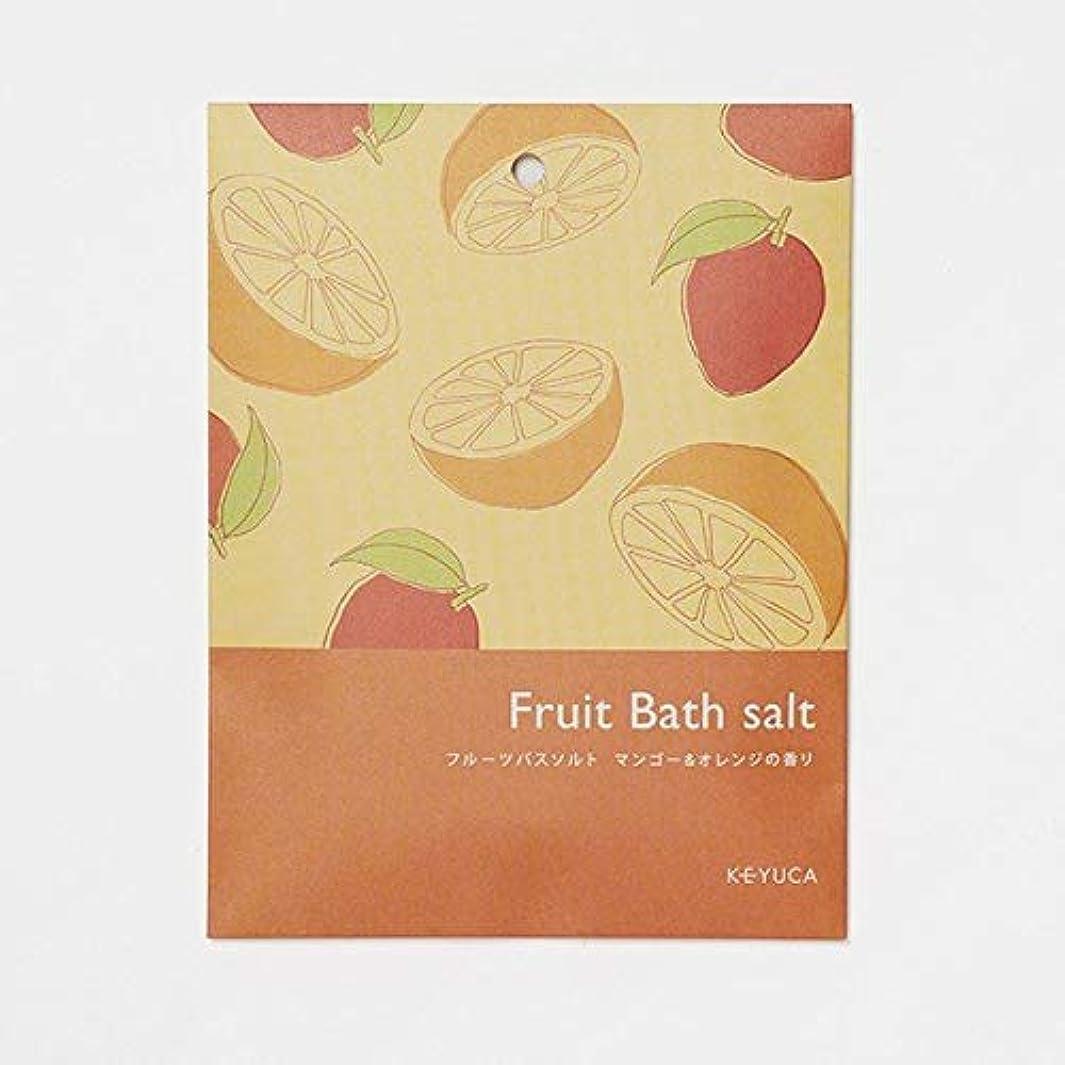 置くためにパック代わりのセンチメンタルKEYUCA(ケユカ) フルーツバスソルト マンゴー&オレンジ