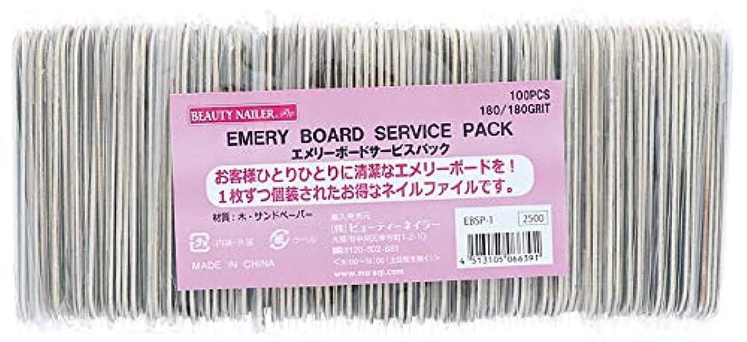 うぬぼれたゆでる警告エメリーボードサービスパック(EBSP-1)