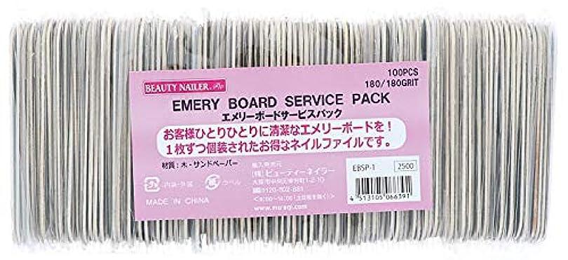 エメリーボードサービスパック(EBSP-1)