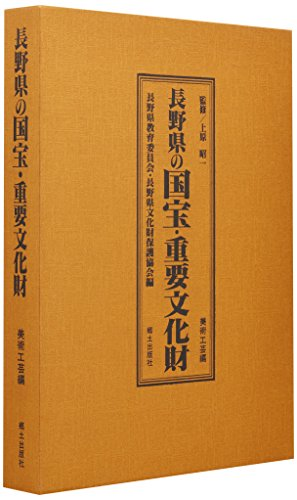 長野県の国宝・重要文化財 (美術工芸編)