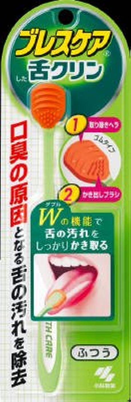 松明薄汚い設計ブレスケア舌クリン 舌専用ブラシ 口臭の原因となる舌の汚れ除去 W機能(取り除きヘラ&かき出しブラシ) ふつう (3個)