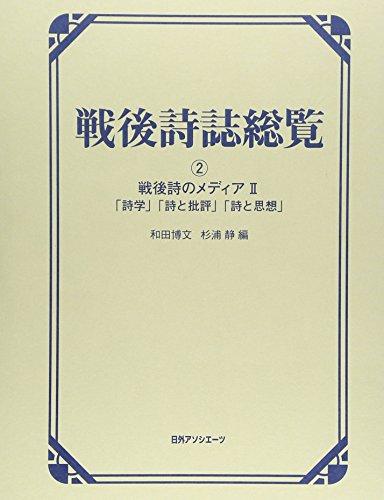 戦後詩誌総覧〈2〉戦後詩のメディア2「詩学」「詩と批評」「詩と思想」