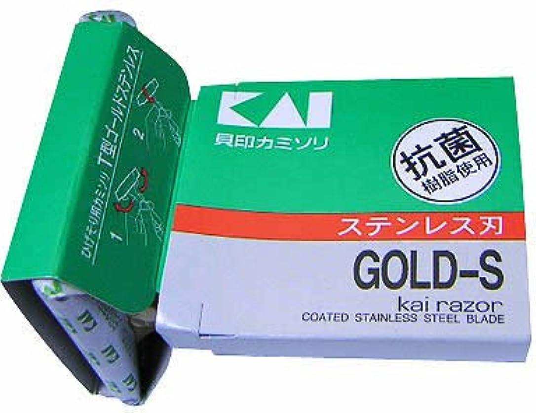 スツール増強お気に入りT型ゴールドステンレス カミソリ 5本入