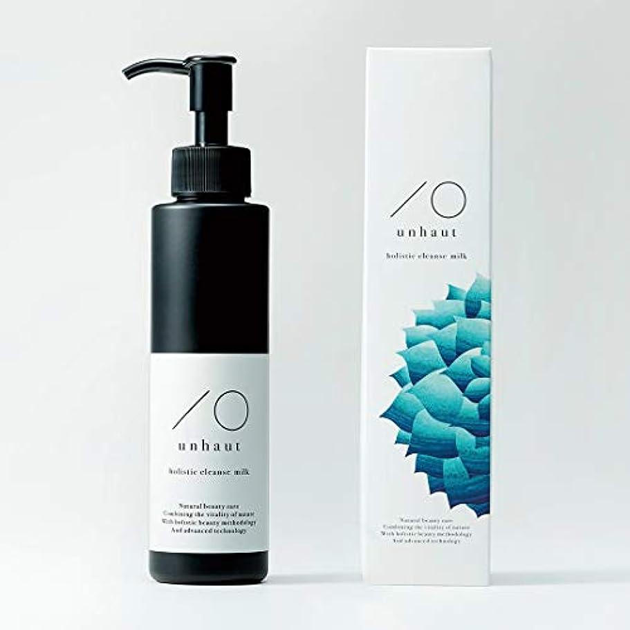 【公式】ホリスティッククレンズミルク 120ml ダブル洗顔不要 無添加 ミルククレンジング