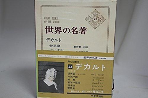 世界の名著〈第22〉デカルト (1967年)