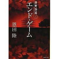 エンド・ゲーム―常野物語 (集英社文庫)