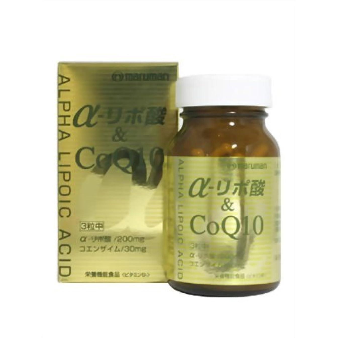 【10個セット】マルマン α‐リポ酸&CoQ10 90粒×10個セット