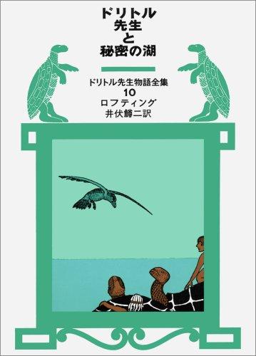 ドリトル先生と秘密の湖 (ドリトル先生物語全集 (10))の詳細を見る