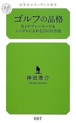 ゴルフの品格 月イチプレーヤーでもシングルになれる100の方法 (幻冬舎ルネッサンス新書)の詳細を見る