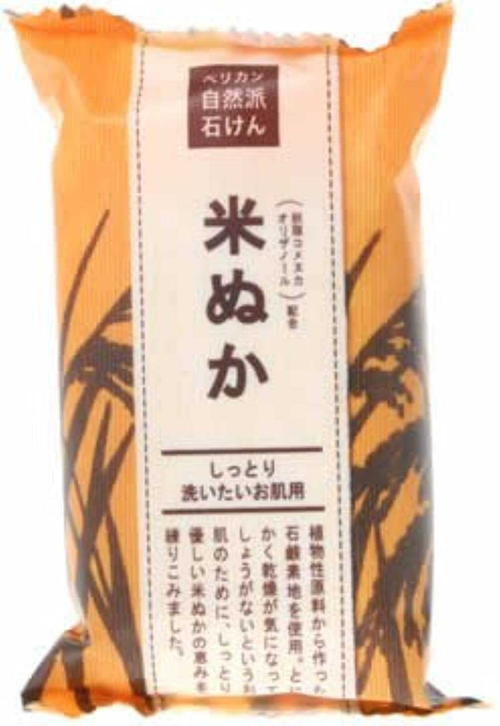 マーキー切断する廃止するペリカン自然派石鹸 米ぬか