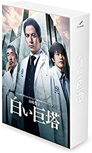 山崎豊子 「白い巨塔」 DVD BOX