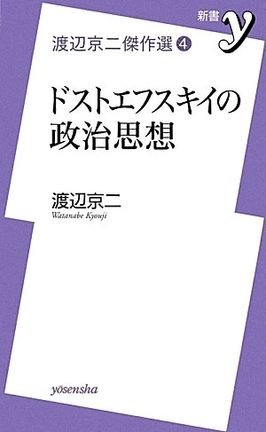 渡辺京二傑作選④ドストエフスキイの政治思想 (新書y)の詳細を見る