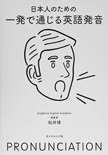 日本人のための 一発で通じる英語発音 [ 松井博 ]を店内在庫本で電子化-自炊の森 秋葉2号店
