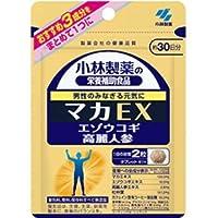 小林製薬 マカEX 60粒(約30日分)【ネコポス発送】
