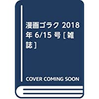 漫画ゴラク 2018年 6/15 号 [雑誌]
