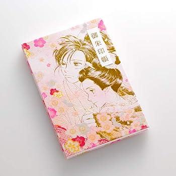 渡辺多恵子先生『風光る』オリジナル御朱印帳