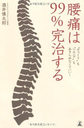 """腰痛は99%完治する―""""ぎっくり""""も""""ヘルニア""""もあきらめなくていい!の詳細を見る"""