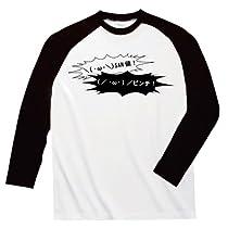 \(・ω・\)SAN値 (/・ω・)/ピンチ 長袖Tシャツ ホワイト×ブラックL