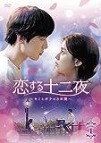 [DVD]恋する十二夜~キミとボクの8年間~ DVD-BOX1