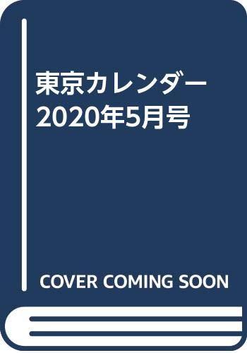 東京カレンダー2020年5月号