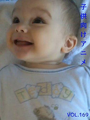 子供向けアニメ VOL. 169