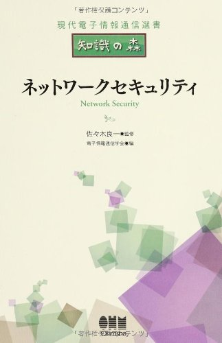 現代電子情報通信選書「知識の森」 ネットワークセキュリティ (現代電子情報通信選書『知識の森』)の詳細を見る