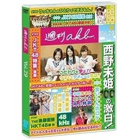 週刊AKB DVD Vol.29