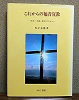 これからの福音宣教 出会い・発見・変革のプロセス