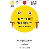 ロボットは涙を流すか 映画と現実の狭間 (PHPサイエンス・ワールド新書)