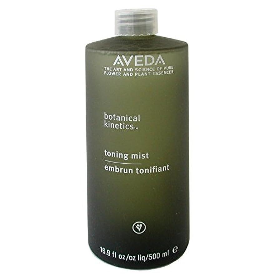 誰のむしろお風呂を持っているアヴェダ ボタニカル キネティックス トーニングミスト 500ml/16.9oz並行輸入品