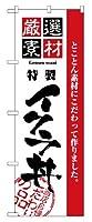 のぼり 2439 厳選素材イクラ丼