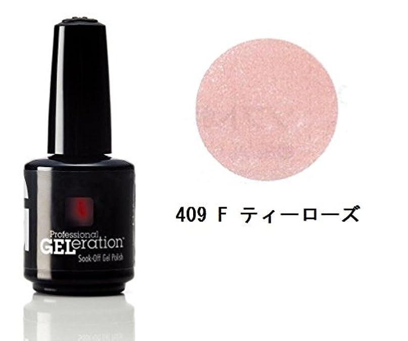 優雅なオーロック方言ジェシカ ジェレレーション カラー #409 F ティーローズ 15ml