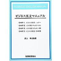 ビジネス英文マニュアル