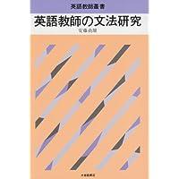 英語教師の文法研究 (英語教師叢書)