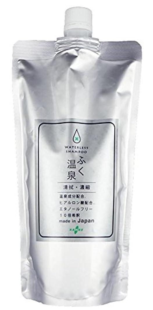 対立目の前の結び目ふくおんせん 石鹸の香り アルミパウチ濃縮タイプ 10倍希釈 約26回分 500ml