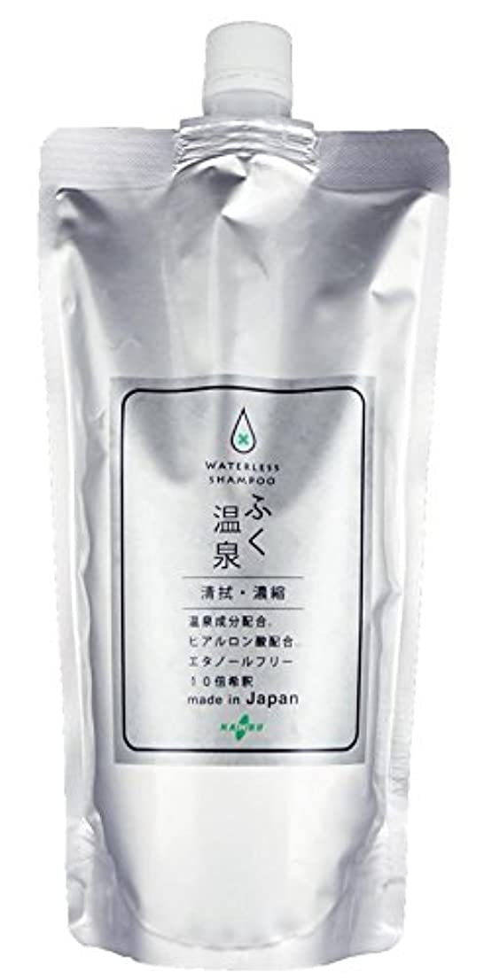 取り壊す環境に優しい大胆ふくおんせん 石鹸の香り アルミパウチ濃縮タイプ 10倍希釈 約26回分 500ml