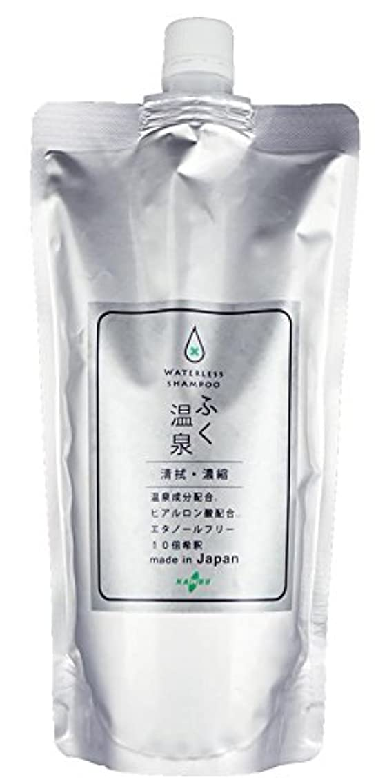 急速な危険な指ふくおんせん 石鹸の香り アルミパウチ濃縮タイプ 10倍希釈 約26回分 500ml
