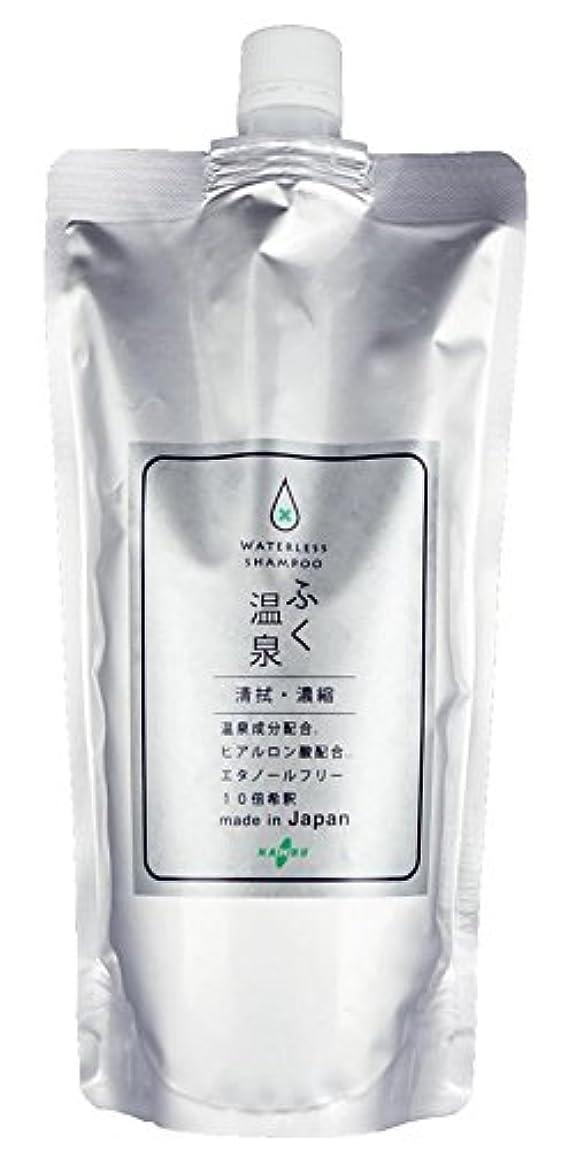 未満知っているに立ち寄る豊富なふくおんせん 石鹸の香り アルミパウチ濃縮タイプ 10倍希釈 約26回分 500ml