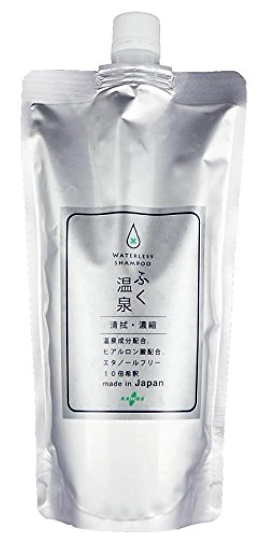 一部集団悲しむふくおんせん 石鹸の香り アルミパウチ濃縮タイプ 10倍希釈 約26回分 500ml