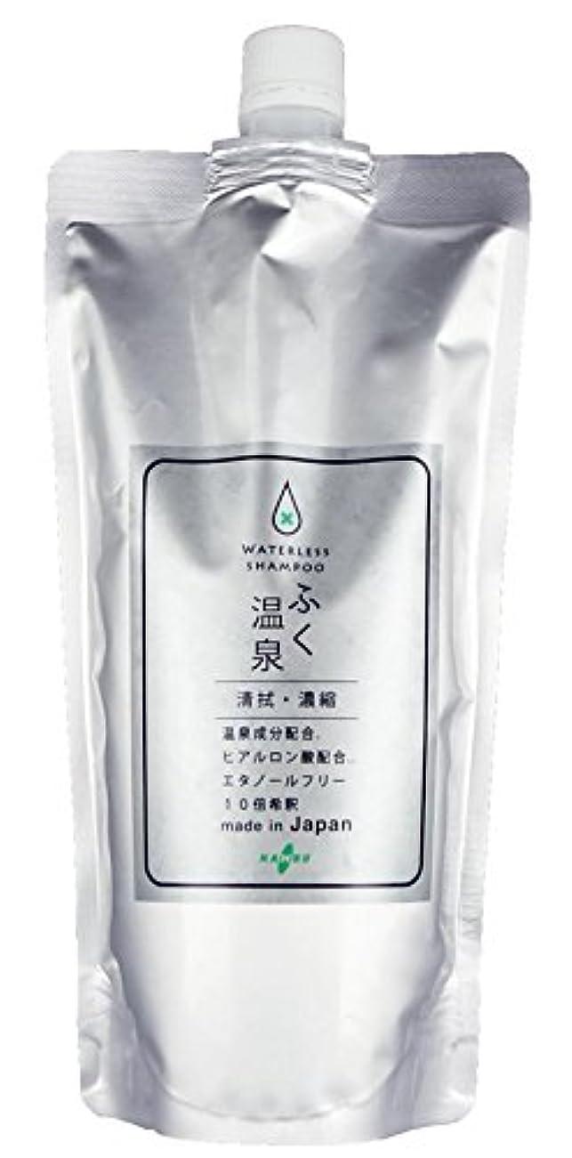 シビック劇場カラスふくおんせん 石鹸の香り アルミパウチ濃縮タイプ 10倍希釈 約26回分 500ml
