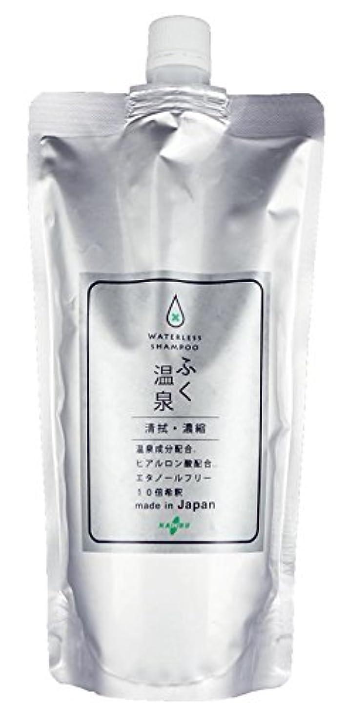 はっきりと孤独なコーンウォールふくおんせん 石鹸の香り アルミパウチ濃縮タイプ 10倍希釈 約26回分 500ml