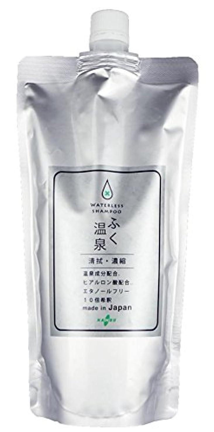 人物商人劇場ふくおんせん 石鹸の香り アルミパウチ濃縮タイプ 10倍希釈 約26回分 500ml