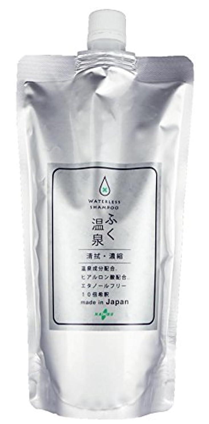 王朝天使飛行場ふくおんせん 石鹸の香り アルミパウチ濃縮タイプ 10倍希釈 約26回分 500ml