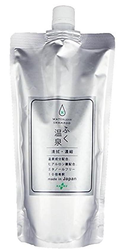 ロゴ代わりにを立てる連邦ふくおんせん 石鹸の香り アルミパウチ濃縮タイプ 10倍希釈 約26回分 500ml