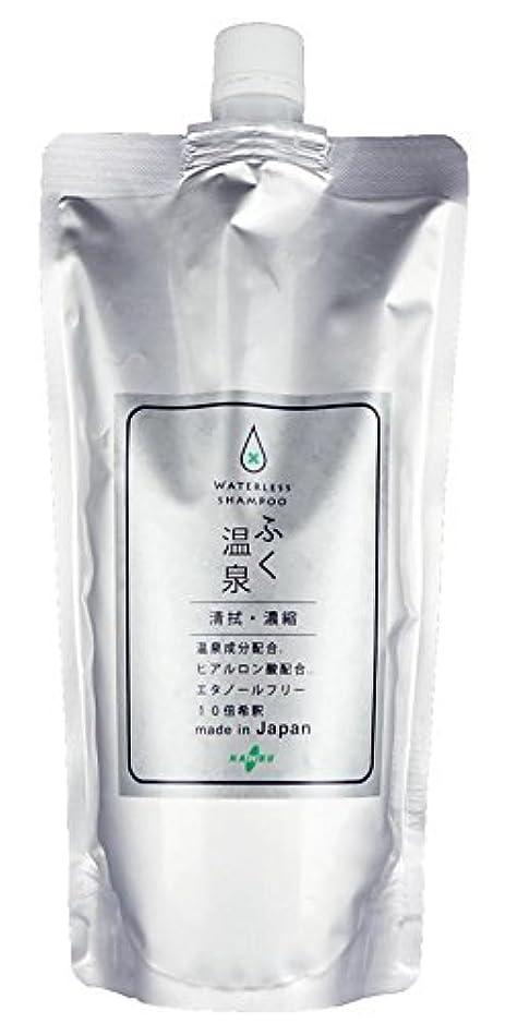 合体常習的他の日ふくおんせん 石鹸の香り アルミパウチ濃縮タイプ 10倍希釈 約26回分 500ml